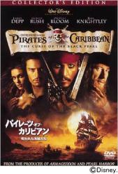 : パイレーツ・オブ・カリビアン 呪われた海賊たち コレクターズ・エディション