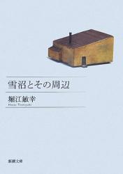 堀江 敏幸: 雪沼とその周辺 (新潮文庫)