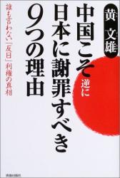 黄 文雄 : 中国こそ逆に日本に謝罪すべき9つの理由―誰も言わない「反日」利権の真相