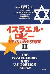 J.J. ミアシャイマー: イスラエル・ロビーとアメリカの外交政策 2