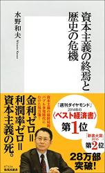 水野 和夫: 資本主義の終焉と歴史の危機 (集英社新書)