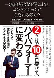 上野啓樹: 一流の人はなぜそこまで、コンディションにこだわるのか?~仕事力を常に120%引き出すカラダ習慣~