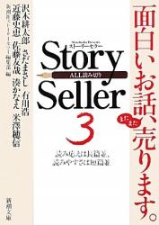 Yuji Takayama: Story Seller〈3〉 (新潮文庫)