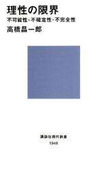高橋 昌一郎: 理性の限界――不可能性・不確定性・不完全性 (講談社現代新書)