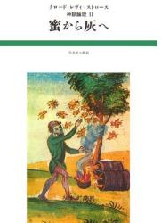クロード・レヴィ・ストロース: 蜜から灰へ (神話論理 2)