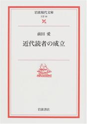 前田 愛: 近代読者の成立