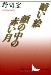 野間 宏: 暗い絵・顔の中の赤い月 (講談社文芸文庫)