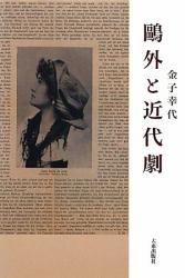 金子 幸代: 鴎外と近代劇