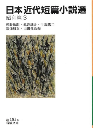 : 日本近代短篇小説選 昭和篇3 (岩波文庫)