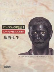 塩野 七生: ローマ人の物語 Ⅰ~ⅩⅤ
