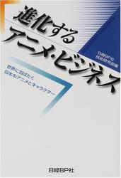 日経BP社: 進化するアニメ・ビジネス―世界に羽ばたく日本のアニメとキャラクター