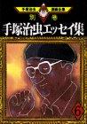 手塚 治虫: 手塚治虫エッセイ集 (6) (手塚治虫漫画全集 (395別巻13))