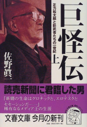 佐野 真一: 巨怪伝〈上〉―正力松太郎と影武者たちの一世紀