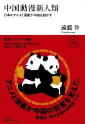 遠藤 誉: 中国動漫新人類 日本のアニメと漫画が中国を動かす (NB online books)
