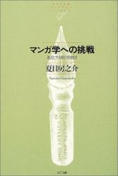 夏目 房之介: マンガ学への挑戦―進化する批評地図    NTT出版ライブラリーレゾナント003