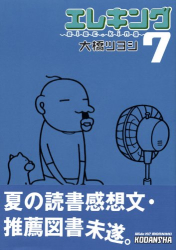 大橋 ツヨシ: エレキング 7 (7)