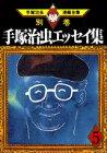 手塚 治虫: 手塚治虫エッセイ集 (5) (手塚治虫漫画全集 (394別巻12))