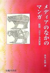 茨木 正治: メディアのなかのマンガ―新聞一コママンガの世界 (ビジュアル文化シリーズ)