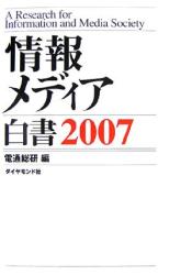 デジタルコンテンツ協会: 情報メディア白書2007