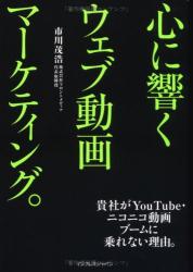 市川 茂浩: 心に響くウェブ動画マーケティング。 貴社がYouTube・ニコニコ動画ブームに乗れない理由。