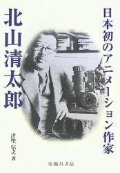 津堅 信之: 日本初のアニメーション作家北山清太郎 (ビジュアル文化シリーズ)