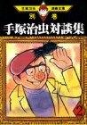 手塚 治虫: 手塚治虫対談集 (2) (手塚治虫漫画全集 (390別巻8))
