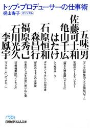 梶山 寿子: トップ・プロデューサーの仕事術 (日経ビジネス人文庫 (か5-1))