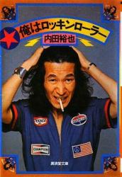 内田 裕也: 俺はロッキンローラー (廣済堂文庫)