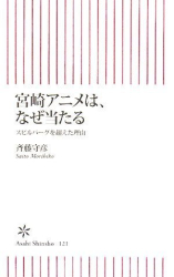 斉藤 守彦: 宮崎アニメは、なぜ当たる スピルバーグを超えた理由 (朝日新書 121)