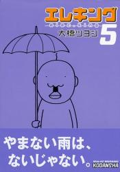 大橋 ツヨシ: エレキング 5  モーニングワイドコミックス