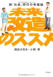 岡田 斗司夫: 未来改造のススメ 脱「お金」時代の幸福論