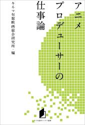 キネマ旬報映画総合研究所: キネ旬総研エンタメ叢書 アニメプロデューサーの仕事論