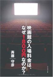 斉藤 守彦: 映画館の入場料金は、なぜ1800円なのか?
