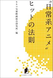 """: キネ旬総研エンタメ叢書 """"日常系アニメ""""ヒットの法則"""