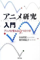 小山 昌宏: アニメ研究入門―アニメを究める9つのツボ
