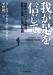 著者 ヨーゼフ・マルティン・バウアー 訳者 平野 純一: 【文庫】 我が足を信じて 極寒のシベリアを脱出、故国に生還した男の物語 (文芸社文庫)