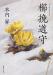 木内 昇: 櫛挽道守 (集英社文庫)
