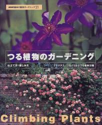 NHK出版: つる植物のガーデニング―仕立て方・楽しみ方