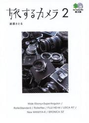 渡部 さとる: 旅するカメラ (2)