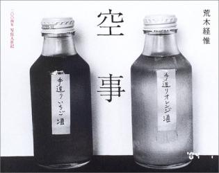 荒木 経惟: 空事―2004年写狂人日記