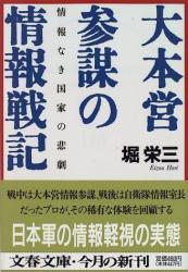 堀 栄三: 大本営参謀の情報戦記―情報なき国家の悲劇