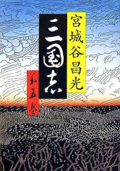 宮城谷 昌光: 三国志〈第5巻〉
