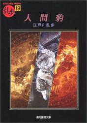 江戸川 乱歩: 人間豹―乱歩〈19〉