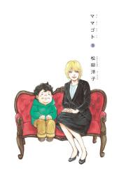 松田 洋子: ママゴト 3