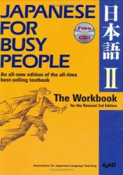 国際日本語普及協会: コミュニケーションのための日本語 【改訂第3版】 II ワークブック -Japanese for Busy People [Revised 3rd Edition] II Workbook