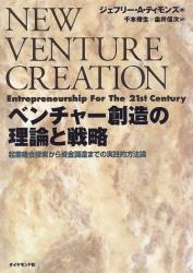 ジェフリー・A ティモンズ: ベンチャー創造の理論と戦略―起業機会探索から資金調達までの実践的方法論