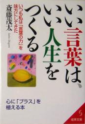 斎藤 茂太: いい言葉は、いい人生をつくる―いつも私は「言葉の力」を味方にしてきた