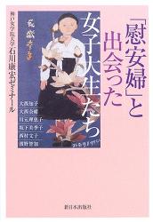 神戸女学院大学石川康宏ゼミナール: 11・「慰安婦」と出会った女子大生たち