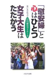 神戸女学院大学石川康宏ゼミナール: 13・「慰安婦」と心はひとつ女子大生はたたかう