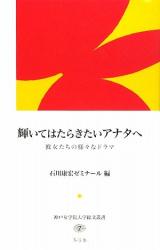 石川康宏ゼミナール: 20・輝いてはたらきたいアナタへ―彼女たちの様々なドラマ